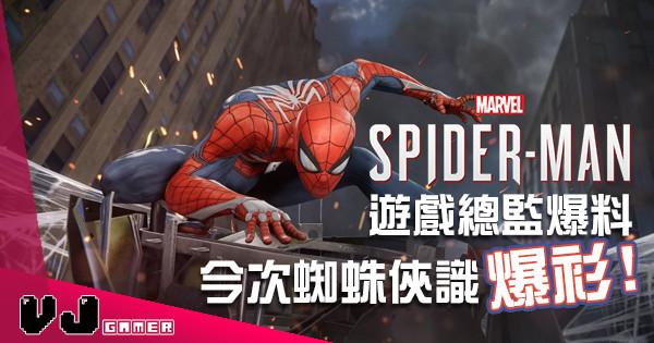 《Marvel's Spider-Man》遊戲總監爆料:「今次蜘蛛俠將會有爆衫系統!」