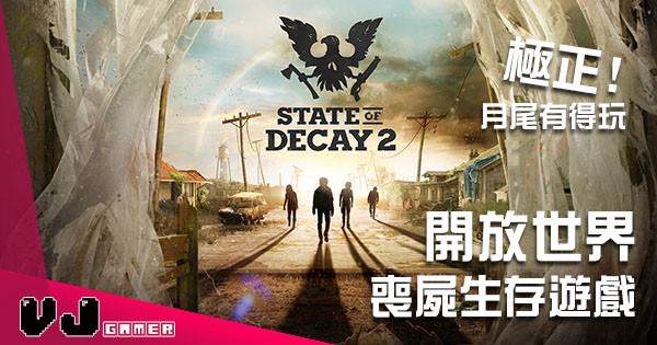 開放世界喪屍生存大作《State of Decay 2》邊走佬邊種野好忙碌!