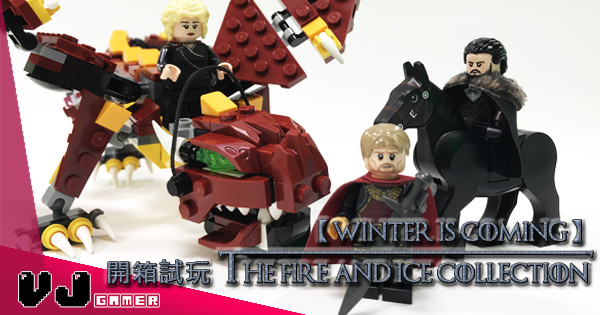 【Winter is Coming】開箱試玩 The Fire And Ice Collection