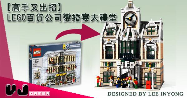 【高手又出招】LEGO百貨公司原Set變婚宴大禮堂