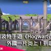 【衰在逼人課金】手遊《Harry Potter:Hogwarts Mystery》外國玩家評價炎上!