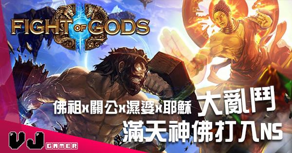 【我佛你】佛祖、關公、濕婆、耶穌大亂鬥 《眾神之戰 Fight of Gods》打到上 NS!