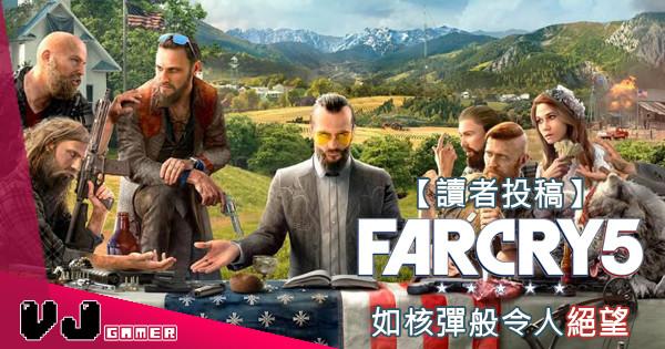 【讀者投稿】FarCry5 – 如核彈般令人絕望