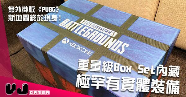 Xbox One版《PUBG》終於加入新地圖 外加特別Box Set 勁過癮!