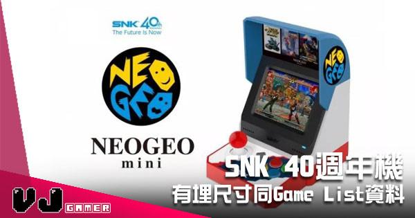 SNK 發布「NEOGEO mini」將收碌多達40隻經典遊戲(有埋 Game List 睇啱先入)