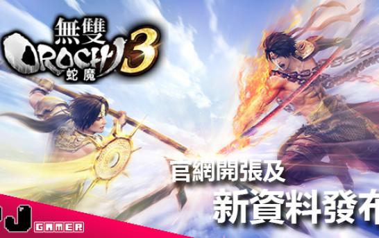《無雙 OROCHI 蛇魔 3》新資料公布 角色總數達 170人及新要素「神術」