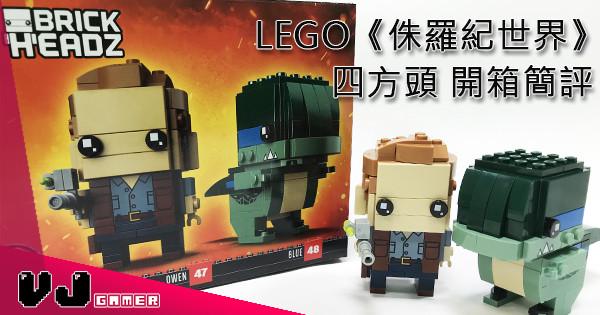 【鬼鬼鼠鼠走來走去嗰隻】LEGO《侏羅紀世界》四方頭 開箱簡評
