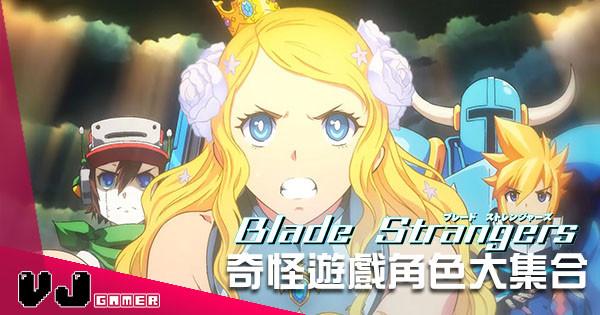 奇怪遊戲角色大集合!《Blade Strangers》今個夏季打餐飽!
