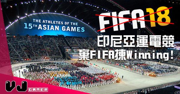 電競首次進入印尼亞運 六大遊戲項目唔揀FIFA揀Winning