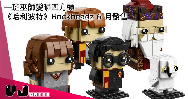 一班巫師變晒四方頭 LEGO 《哈利波特》Brickheadz 6 月發售