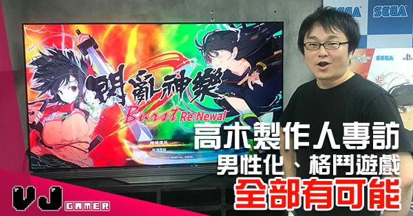 《閃亂神樂》系列製作人高木謙一郎專訪 男性化?格鬥化?諗得過!
