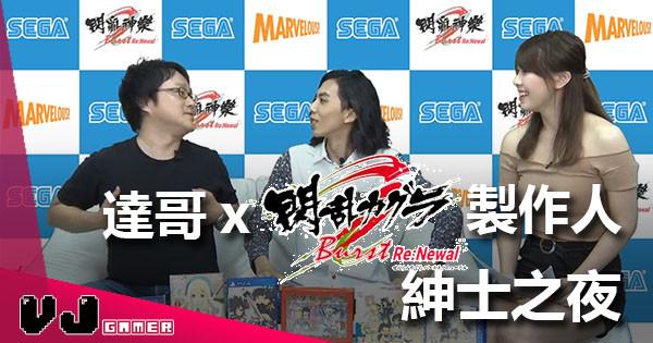 【閃亂紳士之夜】達哥 x 製作人高木 大玩女星角色配對(香港代表:諗都唔敢阿)