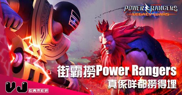 【極九唔搭八系列】街霸V x Power Ranger 咁都溝得埋一齊?