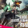 XBox 秘密武器?《Scalebound》無聲無息地重返 Online Store!