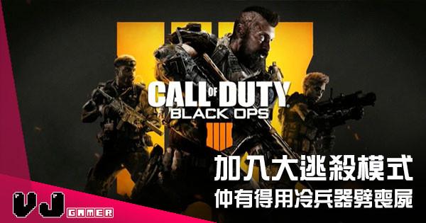 《Call of Duty: Black Ops 4》發布新片 披露更多資訊 以及加入大逃殺模式