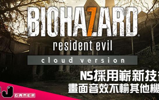 Nintendo Switch 終於《Biohazard 7》玩! 但係購買流程都幾煩!