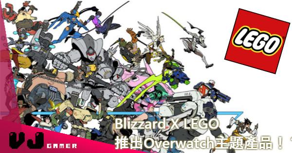 【非惡搞】BlizzardX LEGO 推出Overwatch主題產品!?