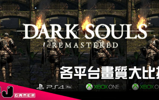 《Dark Souls Remastered》即將推出 又係時候比拼各版本畫質優劣