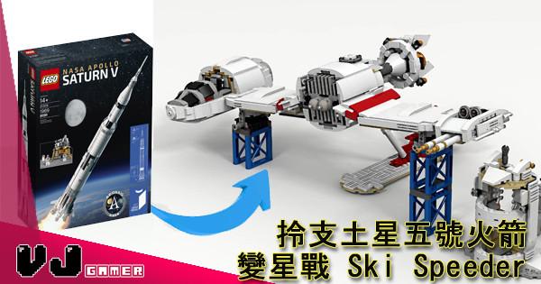 【完勝官方設計】拎支土星五號火箭變星戰 Ski Speeder