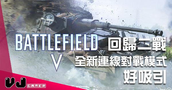 《Battlefield 5》正式回歸二戰!加入新多人連線模式、發售日公布
