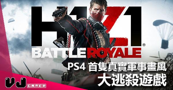 PS4版《H1Z1:大逃殺》公測開波 務求於家用機大逃殺市場佔一席位!