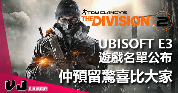 Ubisoft 公佈 E3 遊戲名單 除咗《The Divison 2》之外仲會有驚喜比大家!