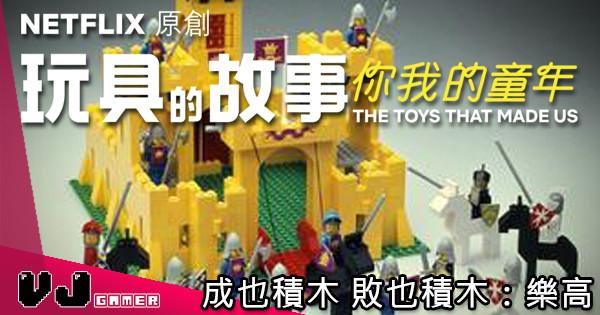 【LEGO迷必睇節目】成也積木 敗也積木 – 玩具的故事:樂高