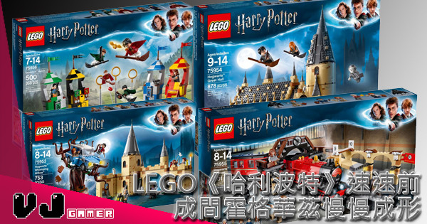 【Accio】成間霍格華茲慢慢成形 LEGO《哈利波特》速速前