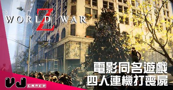 電影同名遊戲《World War Z》新片展示實際玩法及畫面