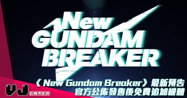 【佛心】《New Gundam Breaker》最新預告 官方公佈發售後免費追加機體