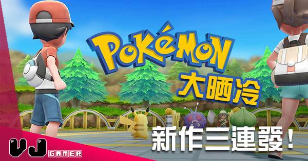 【老任出大絕】《Pokémon》大晒冷 全新作品三連發