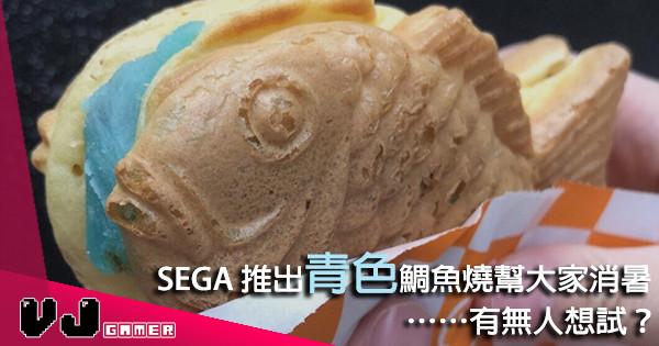 【東京直擊】世嘉鯛魚燒店新口味!居然係青綠色餡(抖)