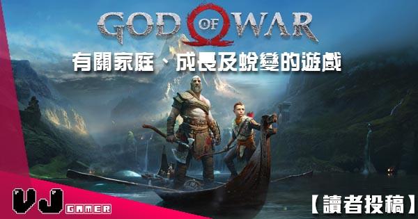 【讀者投稿】God of War – 有關家庭、成長及蛻變的遊戲