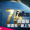 《Fallout 76》正式發表 新作將會係「線上生存 RPG」
