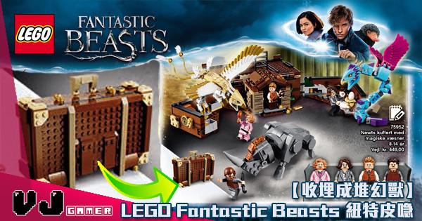 【收埋成堆幻獸】LEGO Fantastic Beasts 紐特皮喼 八月開賣
