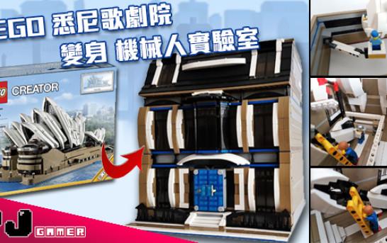 【秘密基地】LEGO 悉尼歌劇院 變身 機械人實驗室