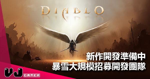 《Diablo》新作開發準備中!Blizzard 大規模招募開發團隊
