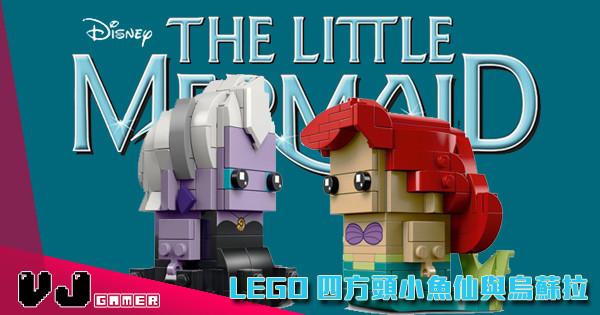 【Under The Sea】LEGO 四方頭小魚仙與烏蘇拉