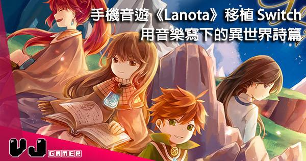 【獲獎創作】手機音遊《Lanota》6 月 14 日登錄 Switch 掀起異色世界觀