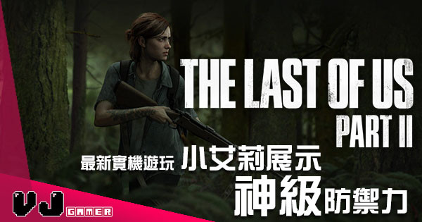 【E3 2018】《The Last of Us Part II》最新實機遊玩 小艾莉展示神級防禦力