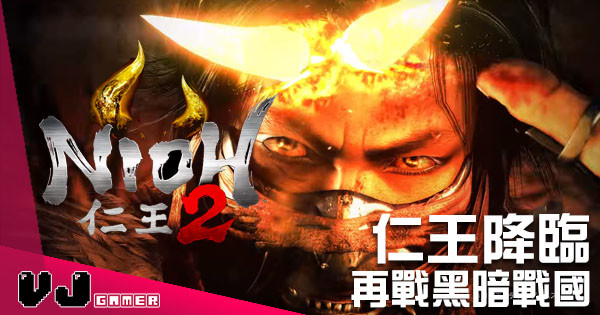 【E3 2018】再戰黑暗戰國 《仁王 2》正式發表