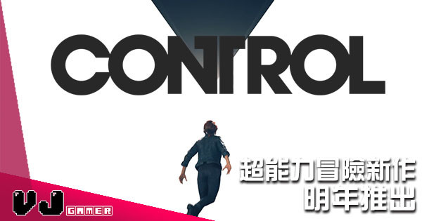 【E3 2018】超能力冒險新作《CONTROL》公布 預計 2019 年推出