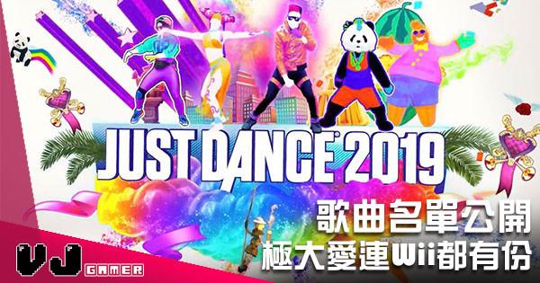 【E3 2018】Ubisoft 一年一度《Just Dance 2019》正式發表部份歌 List