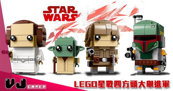 【蕉蕉蕉銀牙】LEGO星戰四方頭大舉進軍