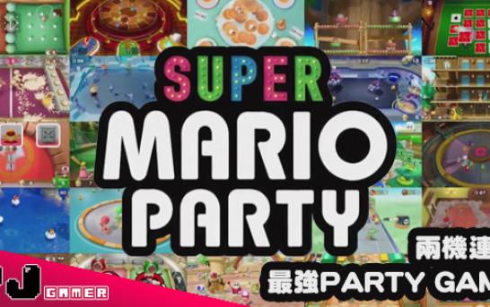 【E3 2018】兩機連動 最強PARTY GAME《Super Mario Party》