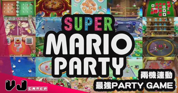 【E3 2018】兩機連動 最強PARTY GAME《Super Mario Party》