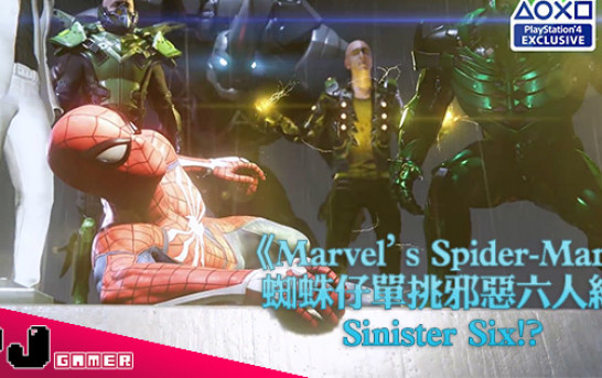 【E3 2018】《Marvel's Spider-Man》蜘蛛仔單挑邪惡六人組Sinister Six!?
