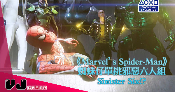 【E3 2018】《Marvel's Spider-Man》蜘蛛仔單挑邪惡六人組Sinister Six!?