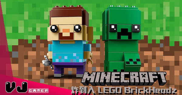 【最襯四方頭角色】Minrcraft 炸到入 LEGO BrickHeadz