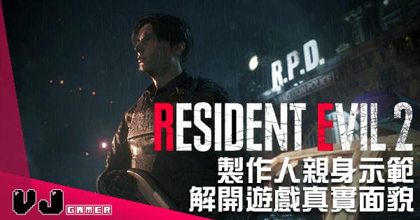 【E3 2018】製作人親身示範《Biohazard 2》重製版 解開遊戲真實面貌